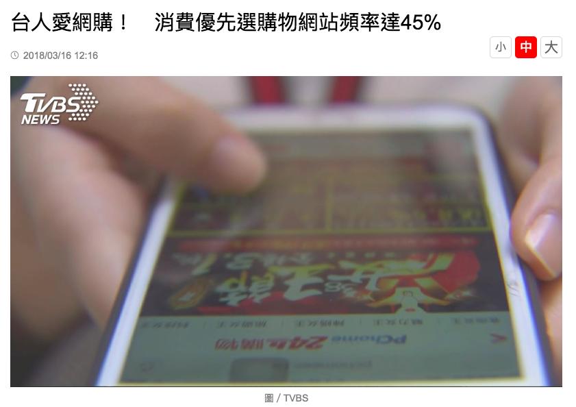 台人消費首選購物網站 45%