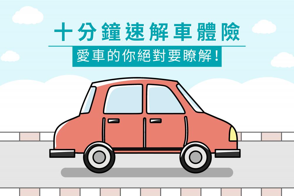 車體險-封面照
