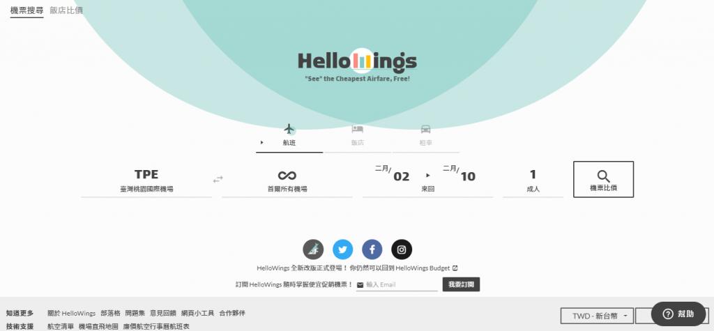 Hellowings便宜機票網站