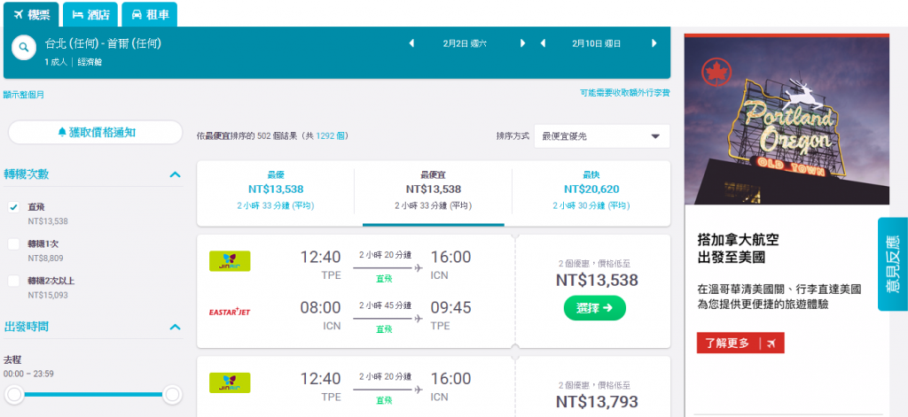Skyscanner網站預訂機票