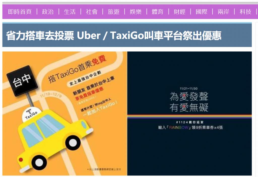 Uber、TaxiGO叫車平台優惠